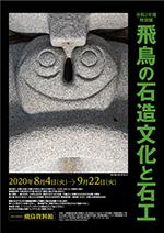 飛鳥の石造文化と石工