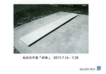 松田文平展