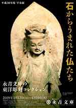 石からうまれた仏たち—永青文庫