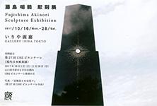藤島明範彫刻展