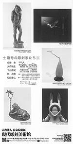 複合の彫刻家たち
