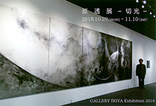 原透展2018