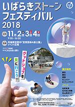 いばらきストーンフェスティバル2018