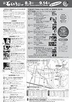 石あかりロード2019