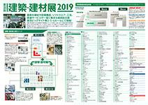 建築建材展2019