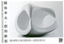 絹谷幸太 創知彫刻