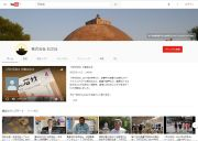 石文社チャンネル