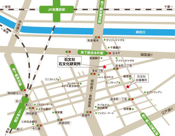 石文社・石文化研究所地図