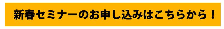 石文社新春セミナー