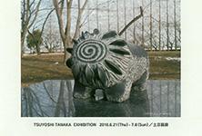 田中毅石彫展