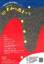 大和の石まつり2019